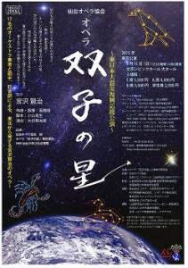双子の星 表 東京