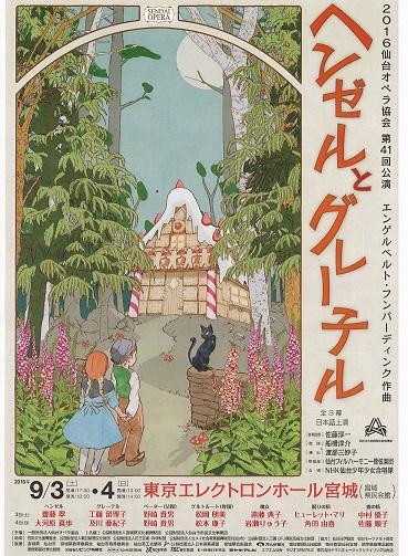 仙台オペラ協会第41回公演 ヘンゼルとグレーテルのチラシ